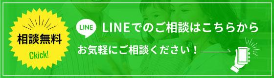 相談無料 LINEでの相談はこちらから お気軽にご相談ください Click